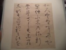 Original Antique Japanese Woodblock Print ~ Shikishi Poetry in Fine Calligraphy