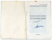 1964 BROCHURE ABOUT MARSHAL MIKHAIL TUHACHEVSKY: SIGNED BY GAGARIN, TITOV