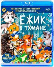 *NEW* Hedgehog in the Fog (Blu-ray, 2020, Remastered) 14 Soviet animation