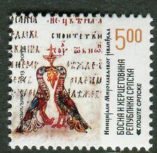 BOSNIA SERBIA(284) - Miroslav`s Gospel - Old Books - MNH Set - 2013