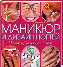 In Russian book Маникюр и дизайн ногтей Nails, Nails, Nails!: 25 Creative DIY Na