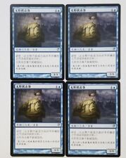 4 Chinese Invisible Stalker Innistrad ISD Magic the Gathering MTG NM-MINT