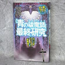 BLUE EXORCIST Ao no Saishu Kenknyu Research Essay Art Book 96*