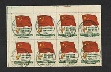 China margin block of 8 CTO C6 -3 1st Anniver. of Founding of PRC Original