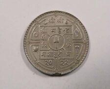 Nepal King Mahendra 50 Paisa (VS 2022) I965 NICE