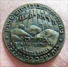 ISRAEL - RARE PIN - 70TH ANNIVERSARY OF GEDERA (1885-1955)