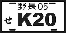 02-09 HONDA CIVIC SI K20 JAPANESE LICENSE PLATE TAG JDM