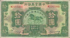 CHINA 1931 NATIONAL INDUSTRIAL BANK $10 BANK NOTE 中国实业银行