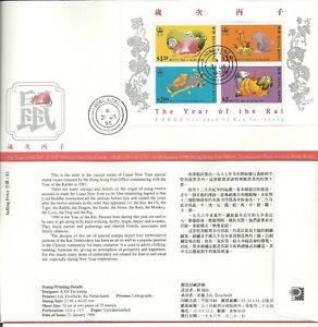 Hong Kong 1996 FDC Year of Rat stamps S/S Zodiac