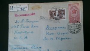 Cover Russian Letter from RIGA in 1957