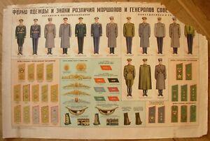 Soviet Russian Original POSTER Uniform military rank insignia General Marshal