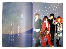 kagerou 蜉蝣 JAPAN 春のホールツアー「全席自由」 Haru no Hall Tour Zenseki Jiyuu Pamphlet Poster