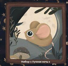 Kids Wooden Jigsaw puzzles Mr.puzz Moonlit night 60 pcs NEW