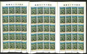 [OP2404] Ryukyus lot of sheets (stamps very fine MNH) on 8 pages