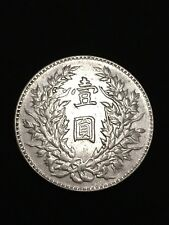 Antique China Chinese Silver Dollar 1914 Fat Man (Yuan Shih-Kai) Rare 105 yr old