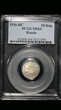 1916-BC Russia 10 Kopeks PCGS MS64