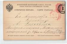 Russia 1894 Early Upu Postal Stationery Card W/ Framed Cachet