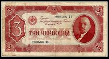 Russia/USSR Three Chervontsev 1937 Lenin on face side Series 200588 ФВ (BI#PHIL)