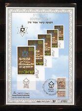 ISRAEL LET MY PEOPLE GO   SOUVENIR LEAF CARMEL #193   FD CANCELED