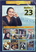 DVD russisch ШЕДЕВРЫ СОВЕТСКОГО КИНО 23 - 8 ФИЛЬМОВ Наталья Гундарева