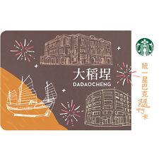 NEW 2017 STARBUCKS TAIWAN COFFEE CITY DADAOCHENG ON TO GO GIFT CARD FREE SHIP