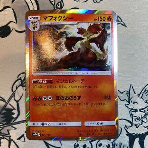 JAPAN Pokemon Card - Delphox SM8b B 021/150 HOLO PLAYED