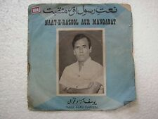 YUSUF AZAD QAWWAL NAAT E RASOOL AUR MANQABAT URDU MUSLIM RELIGIOUS EP 1978 EX