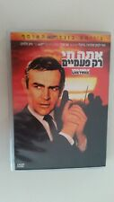 JAMES BOND 007 You Only Live Twice (DVD, 2000, HEBREW ISRAELI DVD RARE COVER