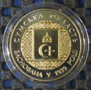 2014 #03 Ukraine Coin 5 UAH 75 Years of the Sumy Oblast Region Bi-Metallic