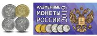 ✔ Russia 1 2 5 10 ruble roubles 2019 UNC Full Set Year 4 Pcs in album