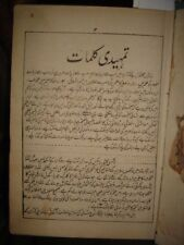 INDIA - OLD AND RARE -  BOOK IN URDU - PAGES 696  ILLUSTRATED