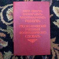 RUSSIAN ARMENIAN Dictionary; Русско Армянский Политехнический Словарь; Ռուս- Հայ