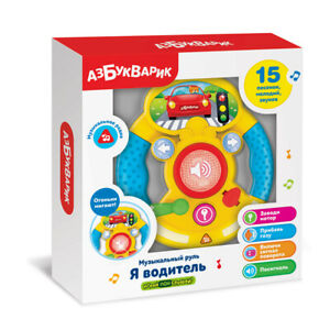 Musical toy steering wheel with lights Russian kid's songs sounds melody