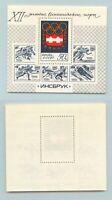Russia USSR 1976 SC 4415 MNH Souvenir Sheet . rtb3199