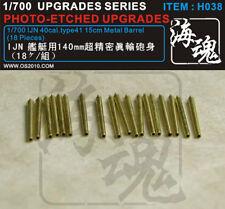 PE 1/700 IJN 40cal.type41 140mm 14cm Metal Barrel(18pcs) H038