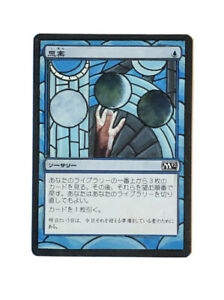 PONDER Chinese ALTERED ART MTG EDH Commander Legacy Hand Painted