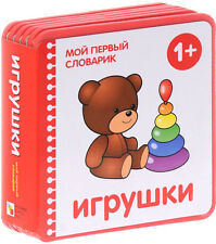 Russian Book for Children TOYS My First Dictionary 1+ Baby Russia Детская книга