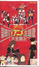 1970s CLASSIC ANIME OPENING ENDING THEME SONGS COLLECTION #3 VHS Video Japanese