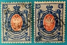 Russia(Empire) 1884-1889 Two VFU variety stamps 14 kop.MNG WMK/without  R#003039