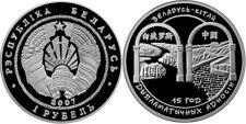 Weißrussland 1 Rubel 2007 15 Jahre Beziehungen zu China