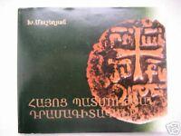 ARMENIAN NUMISMATICS- Coins Нумизматика; Armenia Numismatic Հայոց դրամագիտականը