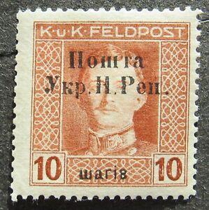 Western Ukraine 1919 2nd Stanislau on Fieldpost, 10Sh, Mi #46 MH