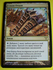 PILLAR OF THE PARUNS Dissension RUSSIAN MTG Magic the Gathering NM Card