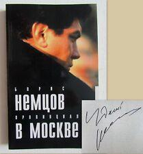 RRR! Russian book signed by Politician BORIS NEMTSOV Memoirs Original Autograph