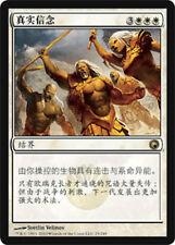 [WEMTG] True Conviction - Scars of Mirrodin - Chinese - NM - MTG