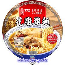 Taiwan Specialty TTL Chicken Flavor Instant Noodles Ramen 1bowl 花雕雞 泡麵 即食麵 碗裝