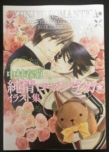 Junjo Romantica Syungiku Nakamura Illustration Collection Manga Art Book BL Yaoi