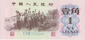 China 1962 1 Yi Jiao Uncirculated