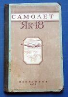 1952 Plane Aircraft YAK-18 Manual Russian Soviet Vintage USSR Illustrated Book
