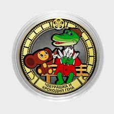 "Russia, a coin of 10 rubles Soviet animation "" Cheburashka and Crocodile Gena """